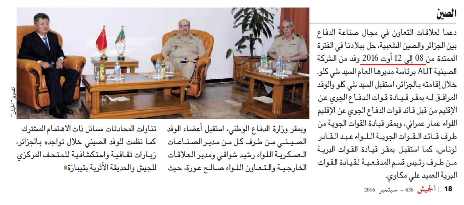 الجيش الجزائري يبدأ في تسلم مدرعات القيادة و السطرة ZCY45 و عربات الإستطلاع GCL45 المصممة على شاسي المدرعة الصينية WZ502G . 31081411906_51c7d01635_o