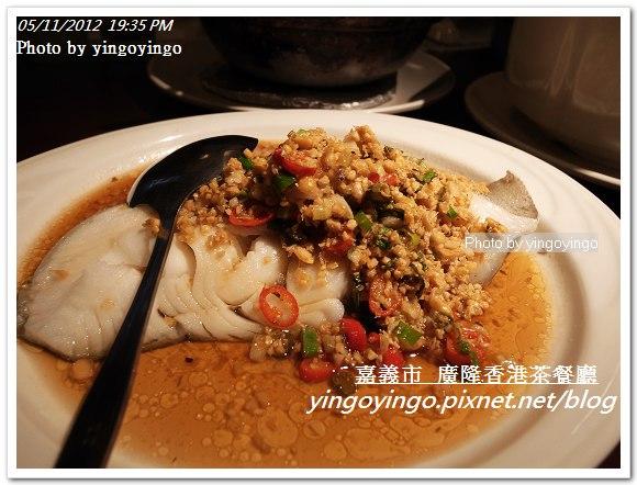 嘉義市_廣隆香港茶餐廳20120511_R0061042