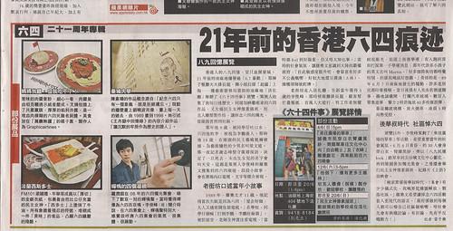 21年前的香港六四痕跡   6月1日  蘋果