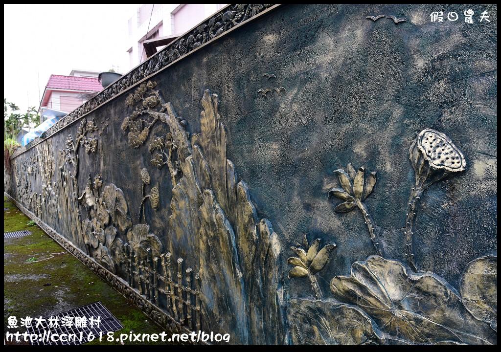 魚池大林浮雕村DSC_5513