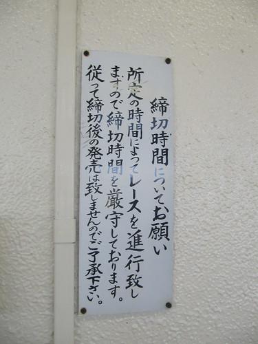 金沢競馬場の締め切り時刻厳守看板