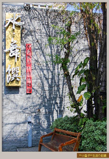 水舞饌(崇德)