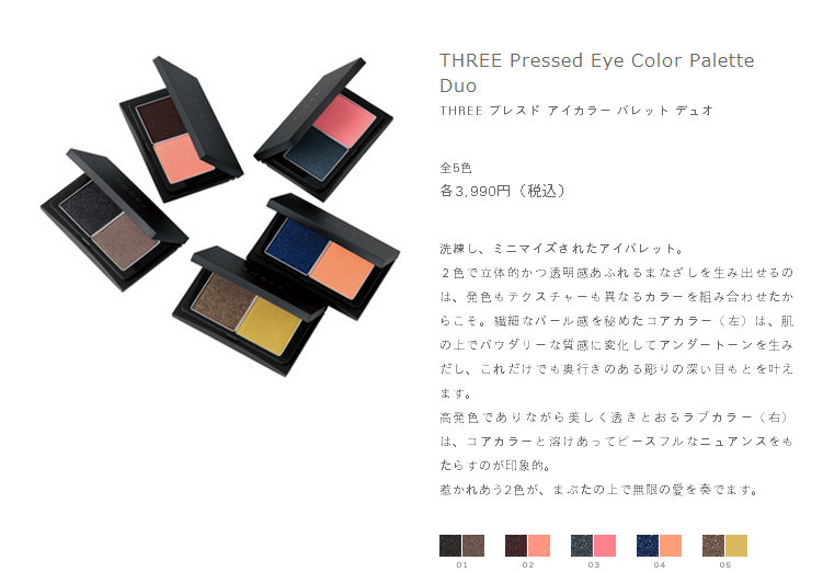 THREE  BASE MAKEUP  FOUNDATION  THREE プレスド アイカラー パレット デュオ  THREE - Mozilla Firefox 04.06.2013 232010
