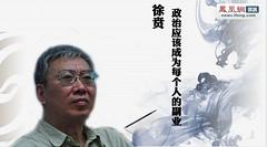 """徐贲:学做""""精明的公民"""""""