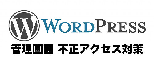 WordPress管理画面 不正アクセス対策