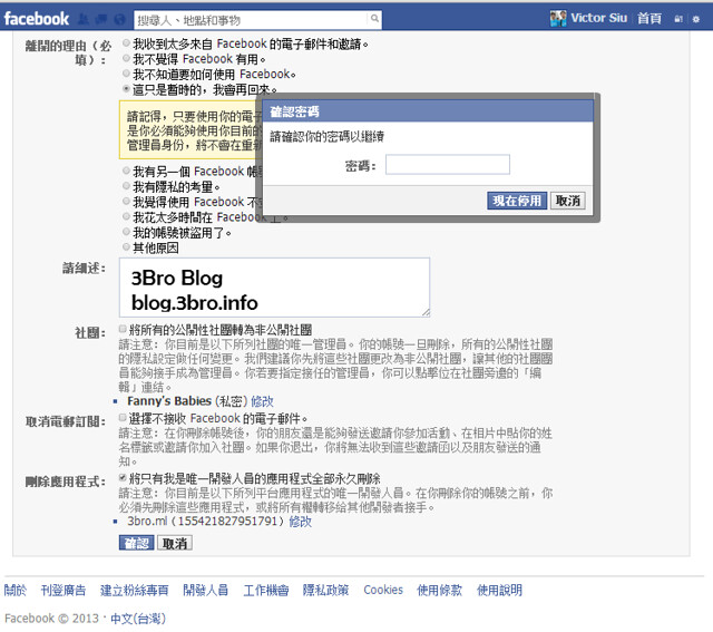 disable-fb-4