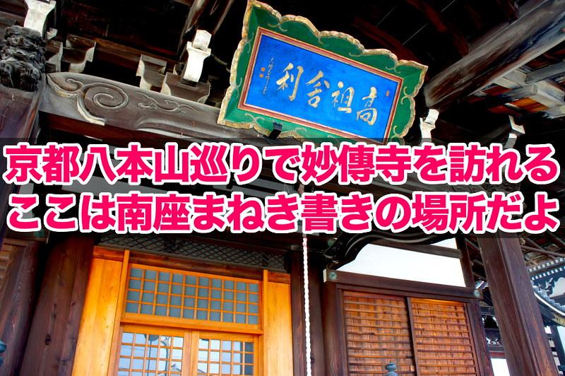 京都八本山巡りで妙傳寺を訪れる