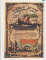 11740956717  U. S. New York Jewish New Year Card