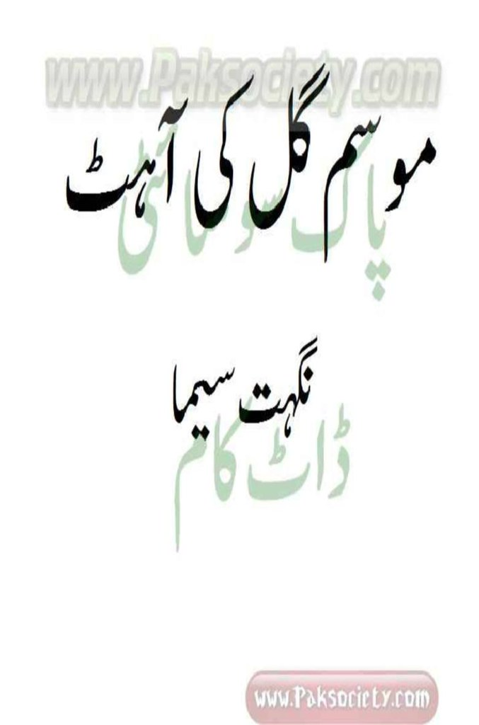 Musam Gul Ki Aahat is a very well written complex script novel which depicts normal emotions and behaviour of human like love hate greed power and fear, writen by Nighat Seema , Nighat Seema is a very famous and popular specialy among female readers