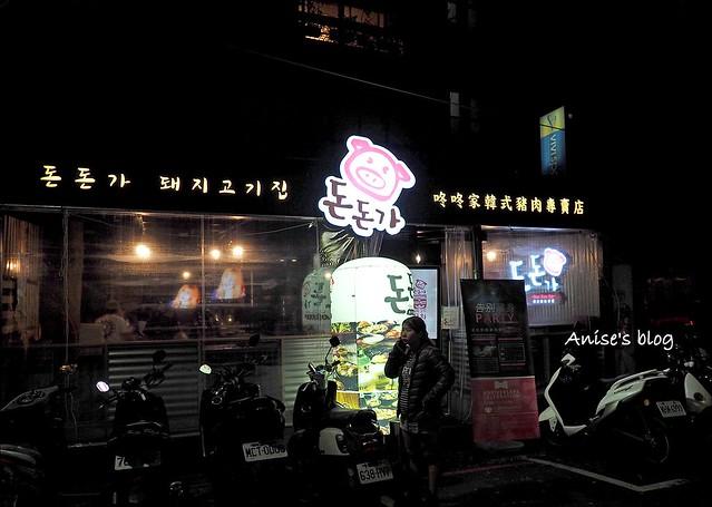 咚咚家韓式豬肉專賣店_002