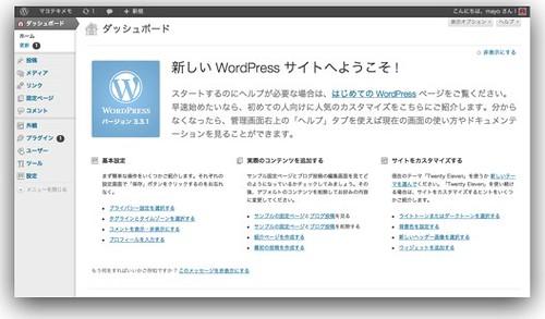 ダッシュボード ‹ マヨテキメモ — WordPress
