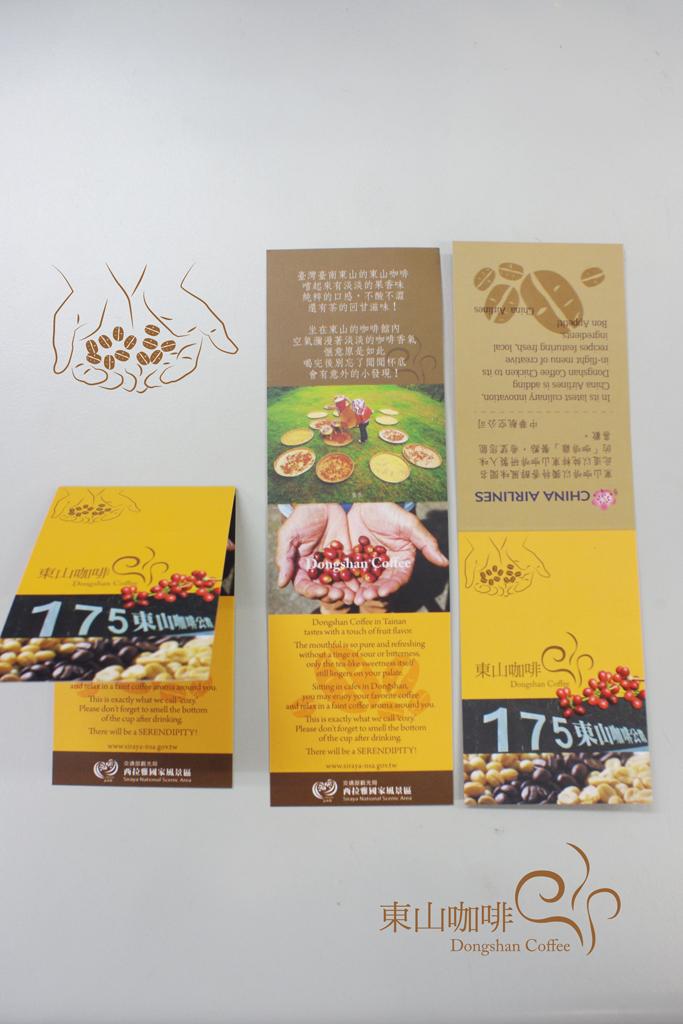 Dongshan Coffee 03