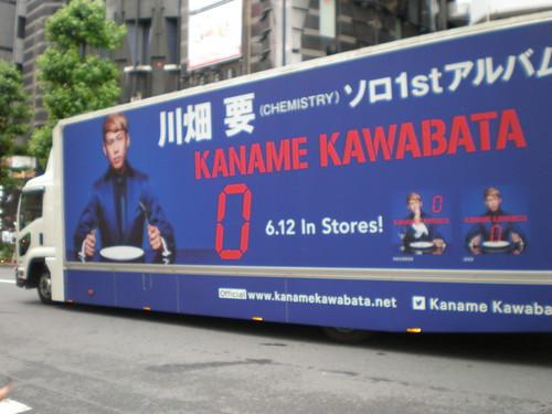Tokyo_June_2013 010