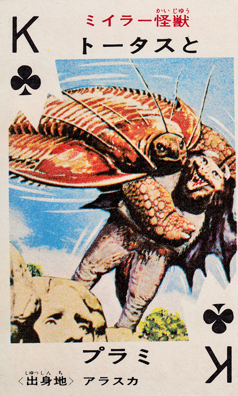 Pachimon Kaiju Cards - 31