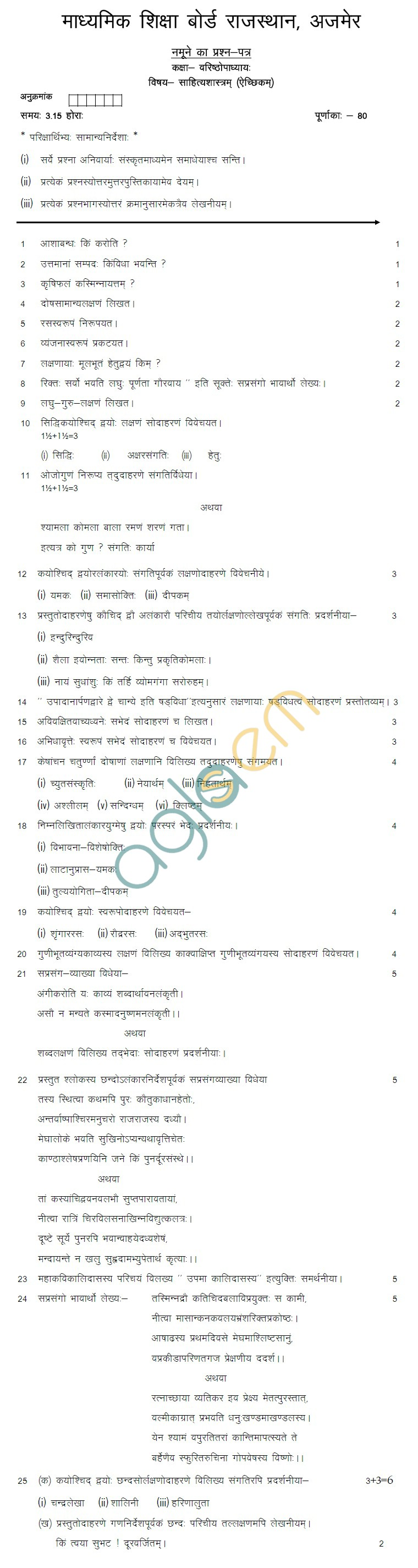 Rajasthan Board Class 12 Sahitya Shastra Model Question Paper