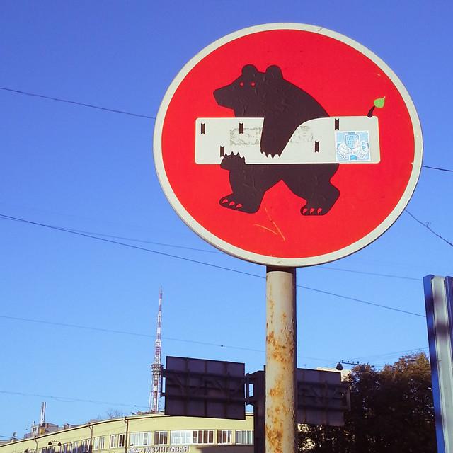 In Soviet Яussia, bear bears a beryoza