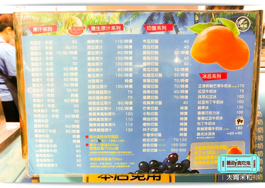 台南裕成水果行0019