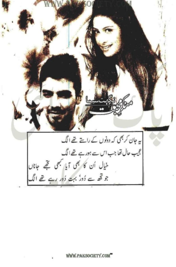 Munkr E Mohabbat is a very well written complex script novel which depicts normal emotions and behaviour of human like love hate greed power and fear, writen by Nighat Seema , Nighat Seema is a very famous and popular specialy among female readers