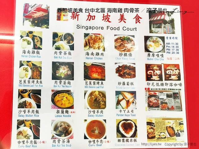 新加坡美食 台中北區 海南雞 肉骨茶 15