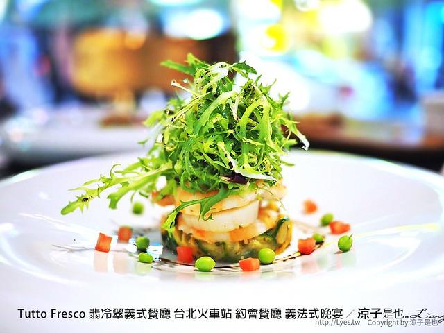Tutto Fresco 翡冷翠義式餐廳 台北火車站 約會餐廳 義法式晚宴 20