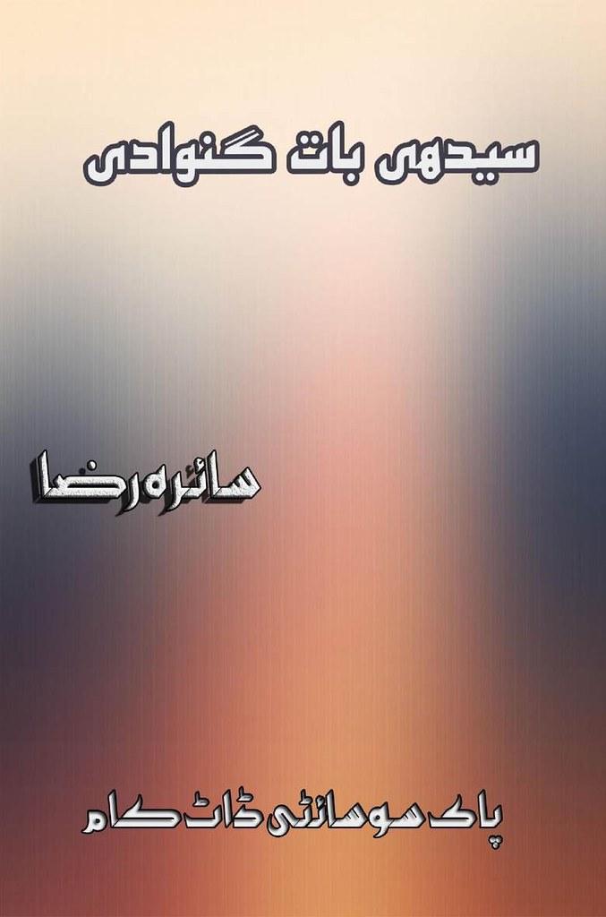 Sedhi Baat Ganwa Di Complete Novel By Saira Raza
