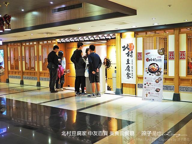 北村豆腐家 中友百貨 美食街餐廳 36