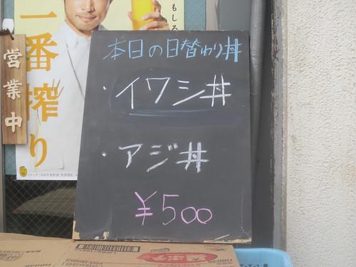 くいものや(江古田)
