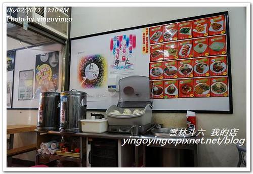 雲林斗六_我的店20130602_DSC04128