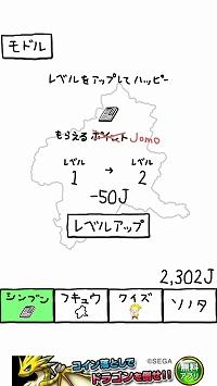 jomoshinbun11