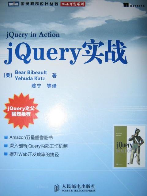 Jquery实战