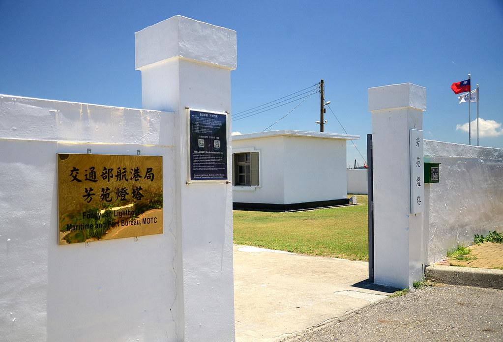 芳苑燈塔 (王功燈塔)