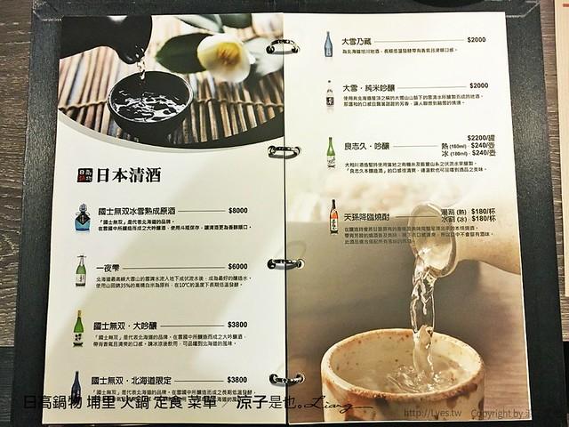 日高鍋物 埔里 火鍋 定食 菜單 6