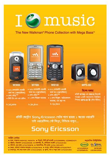 Sony Ericsson press 3