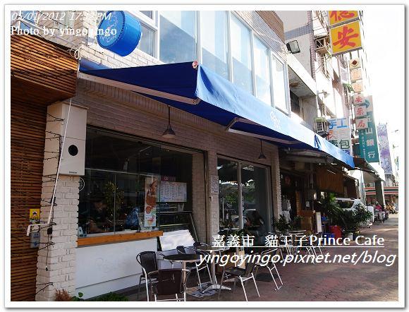 嘉義市_貓王子20120501_R0060937