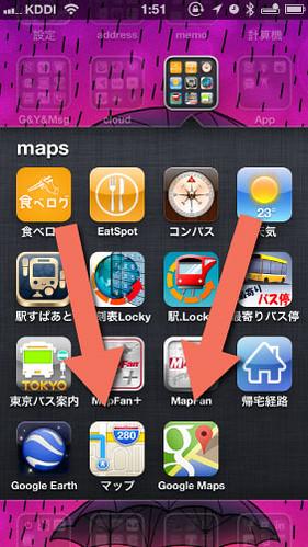 ホーム画面の地図アプリ