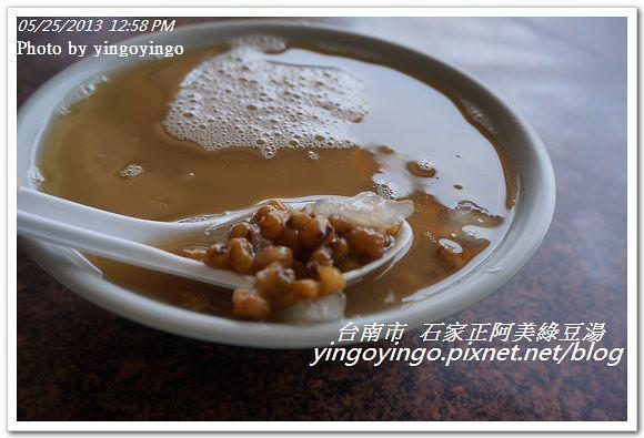 台南市_石家正阿美綠豆湯20130525_DSC03831