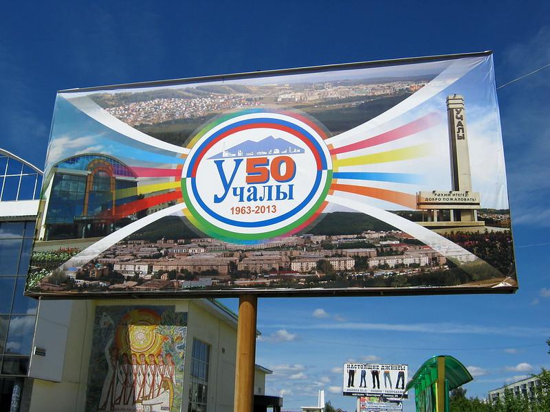 Баннер Учалы-50 1963-2013 на площади Ленина