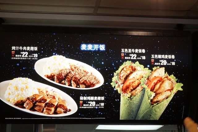 McDonalds in Chengdu - Vegetable Wrap