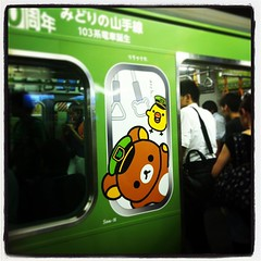 #リラックマ かわいいよ #リラックマ    #山の手線 #cute #train