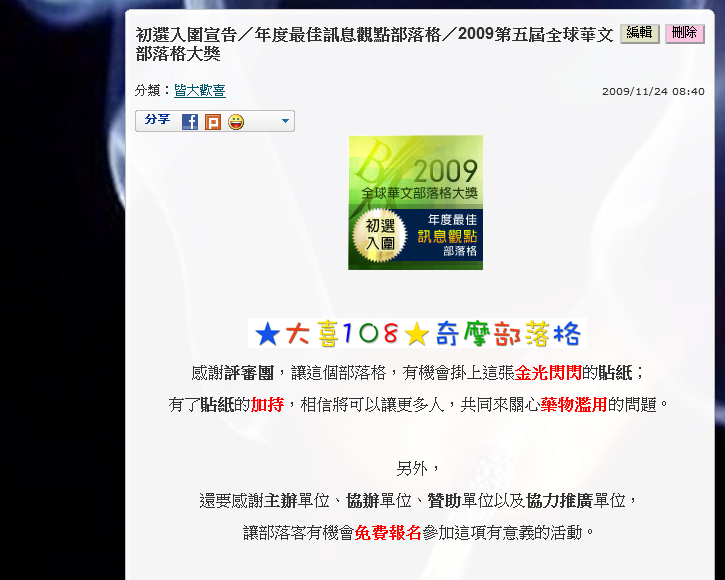 初選入圍宣告/年度最佳訊息觀點部落格/2009第五屆全球華文部落格大獎