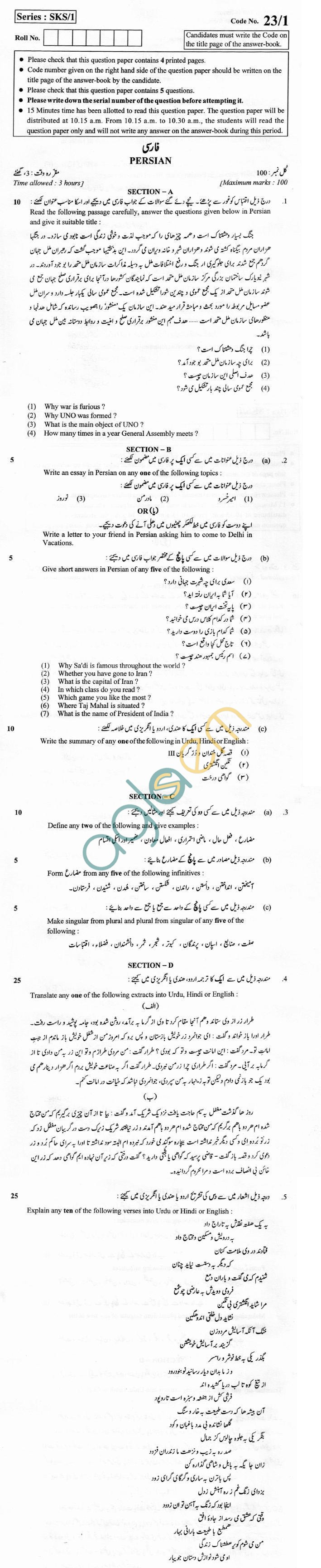 CBSE Board Exam 2013 Class XII Question Paper - Persian