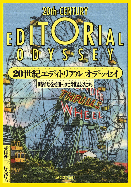 20th_century_editorial_odyssey_cover