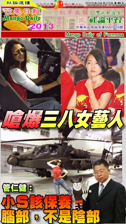 150417芒果日報--社論選讀--嗆爆三八女藝人,管仁健辛辣發文