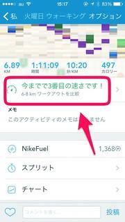 RunKeeper アクティビティ履歴詳細 新バージョン