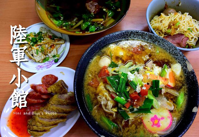 台中陸軍小館牛肉麵滷菜17