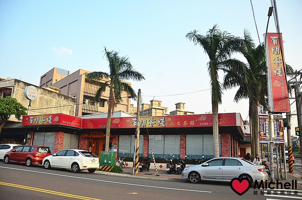 餓人谷有間客棧人文茶館