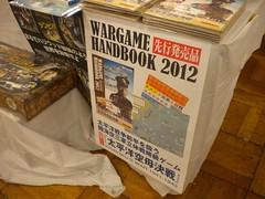 ゲームマーケット2012春