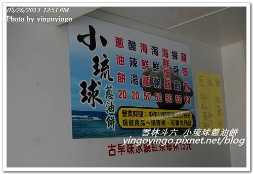 雲林斗六_小琉球蔥油餅20130526_DSC03929