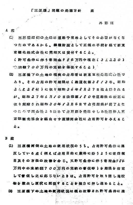 三原橋地下街経緯公文書007