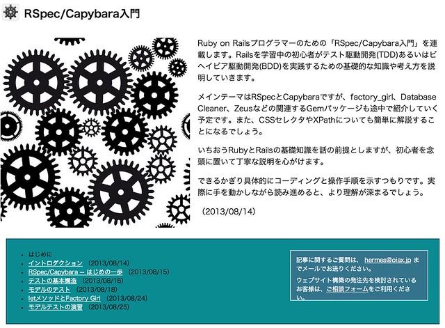 RSpec/Capybara入門
